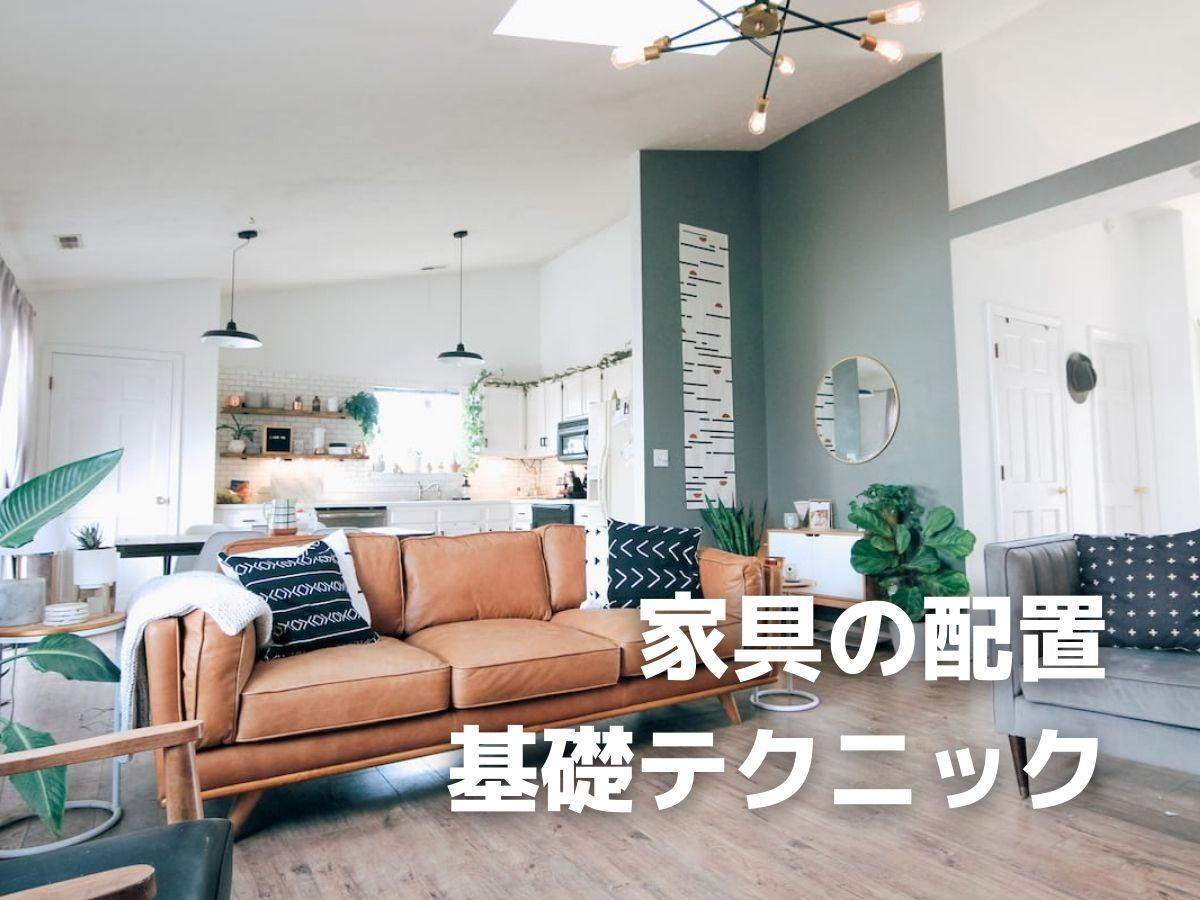 家具はどう置けば暮らしやすくなる?配置の基礎テクニックまとめ