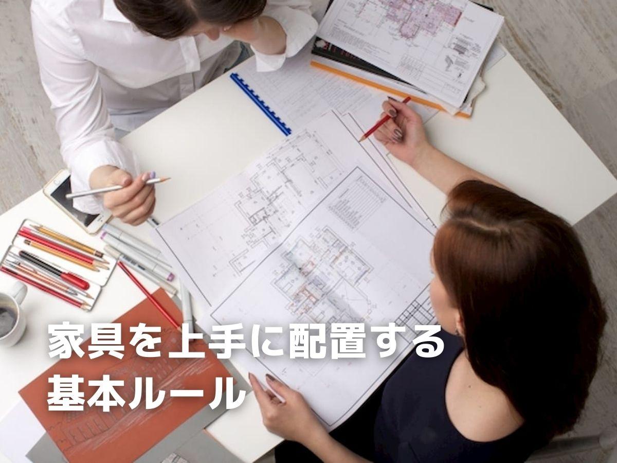 引っ越しや模様替え前にチェック!家具を上手に配置する基本ルール