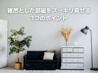 家具配置で部屋に一体感を持たせる3つのコツ