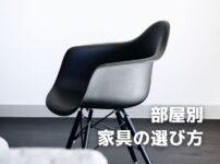 【部屋別】家具の選び方のポイントまとめ【初心者向け】