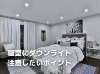 寝室の天井にダウンライトを設置するときの注意点