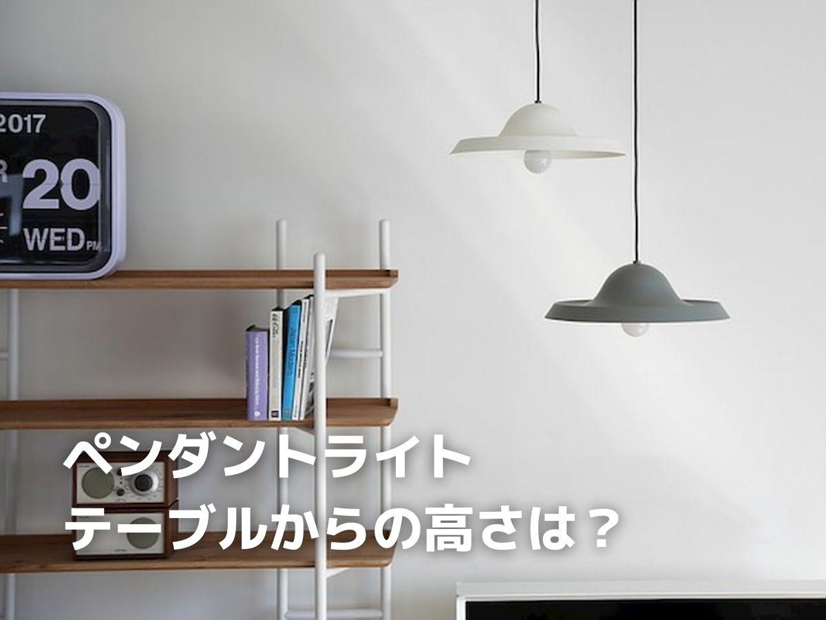 ダイニングテーブルの上に吊り下げるペンダントライトの高さは何cm?