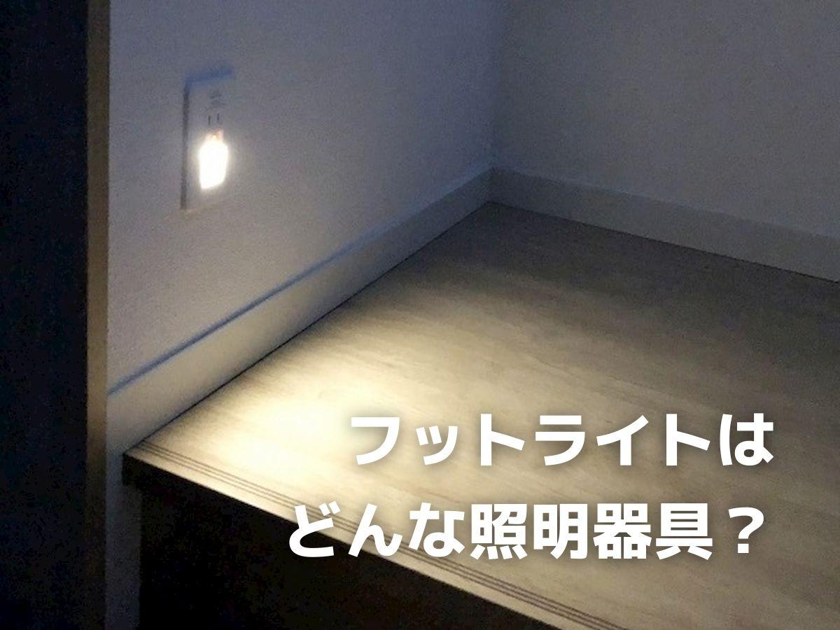 住宅の補助照明「フットライト」とは?