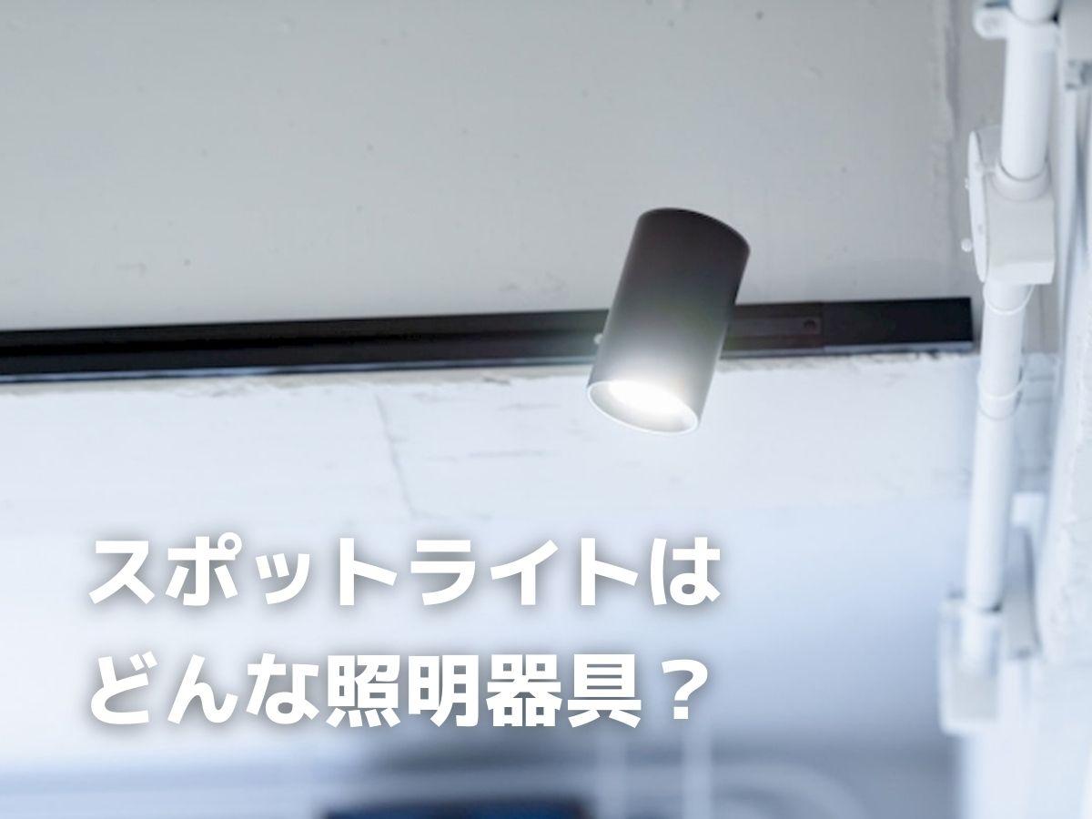 住宅の補助照明「スポットライト」とは?