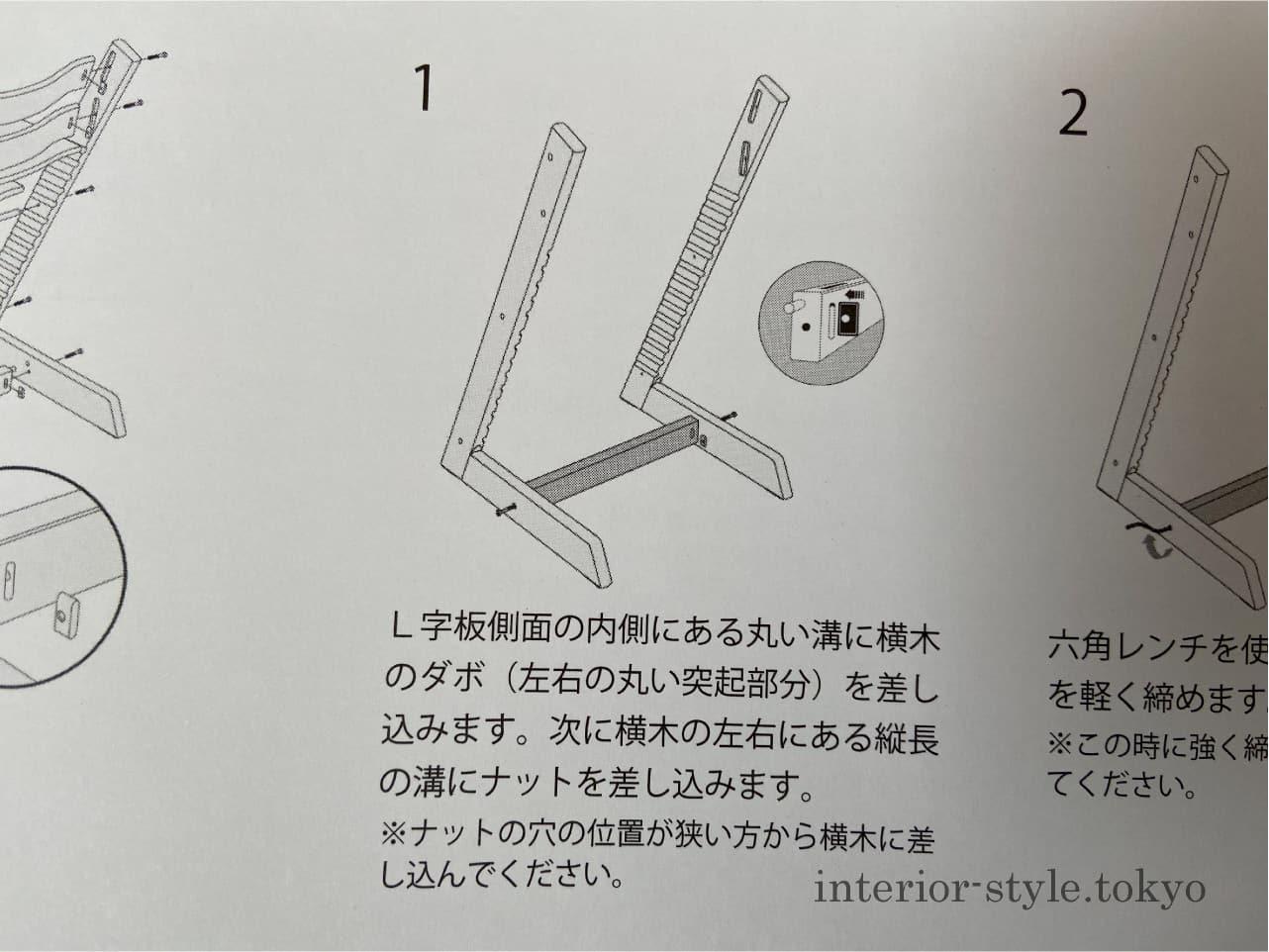 説明書の組立て手順1