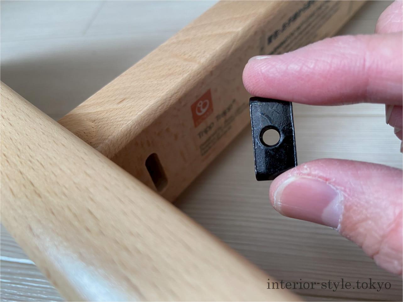 トリップトラップのL字板とナット