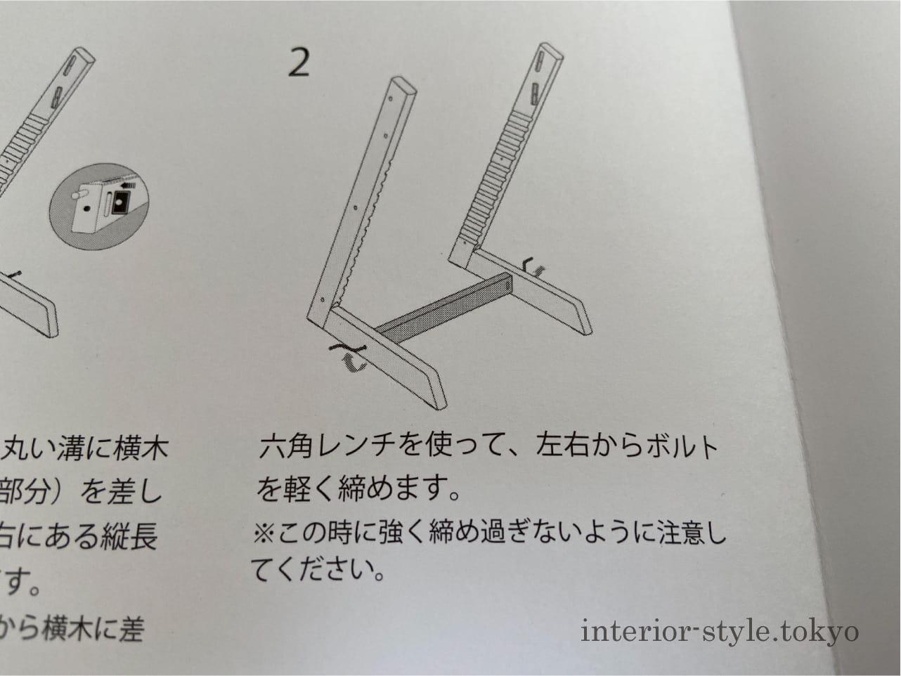 説明書の組立て手順2