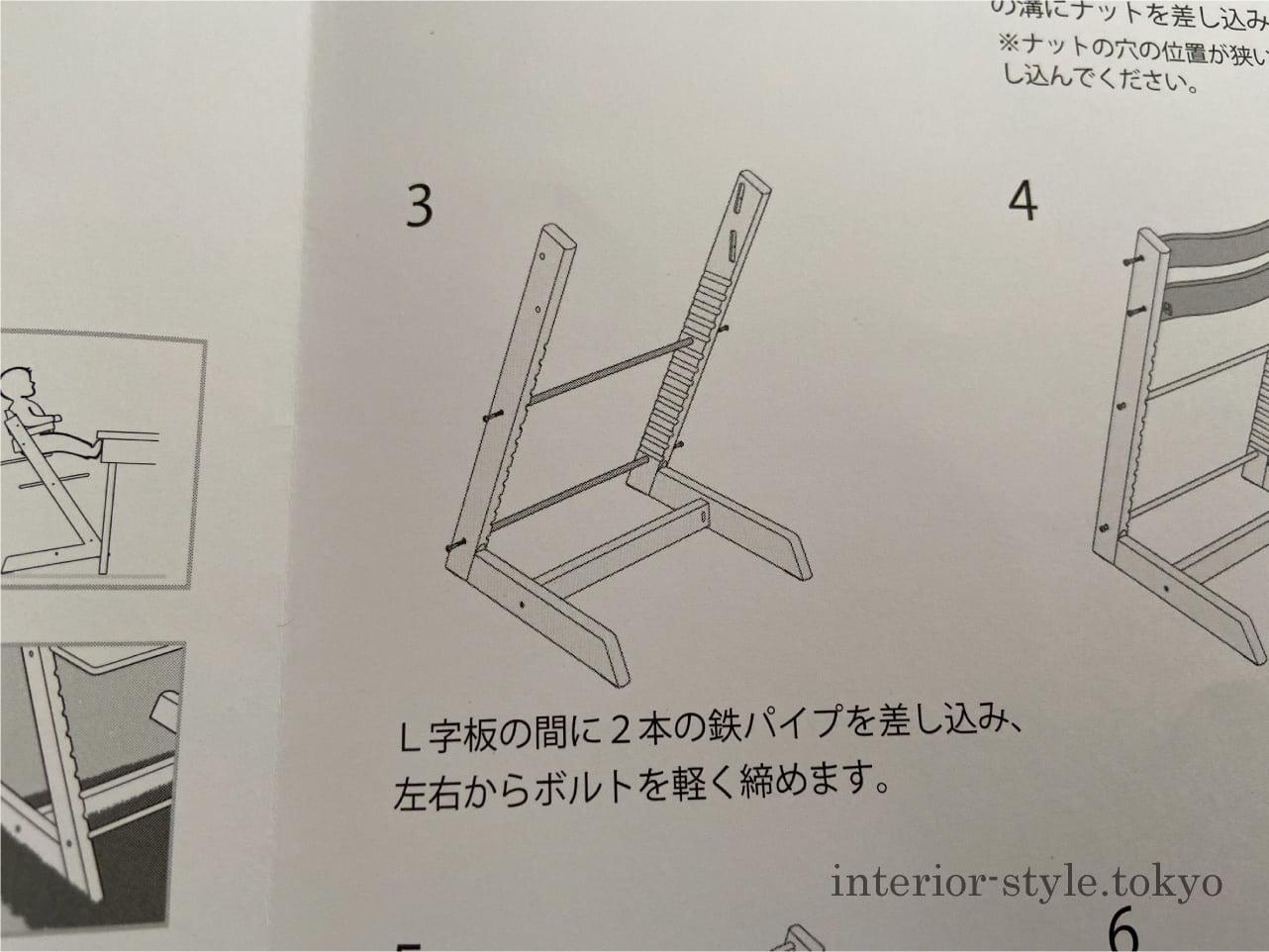 説明書の組立て手順3