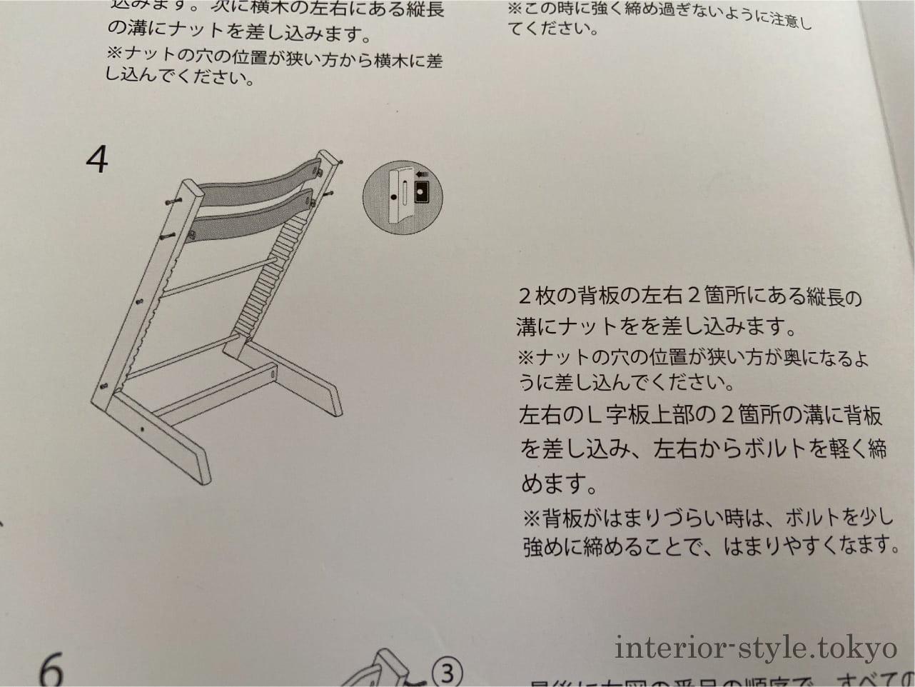 説明書の組立て手順4