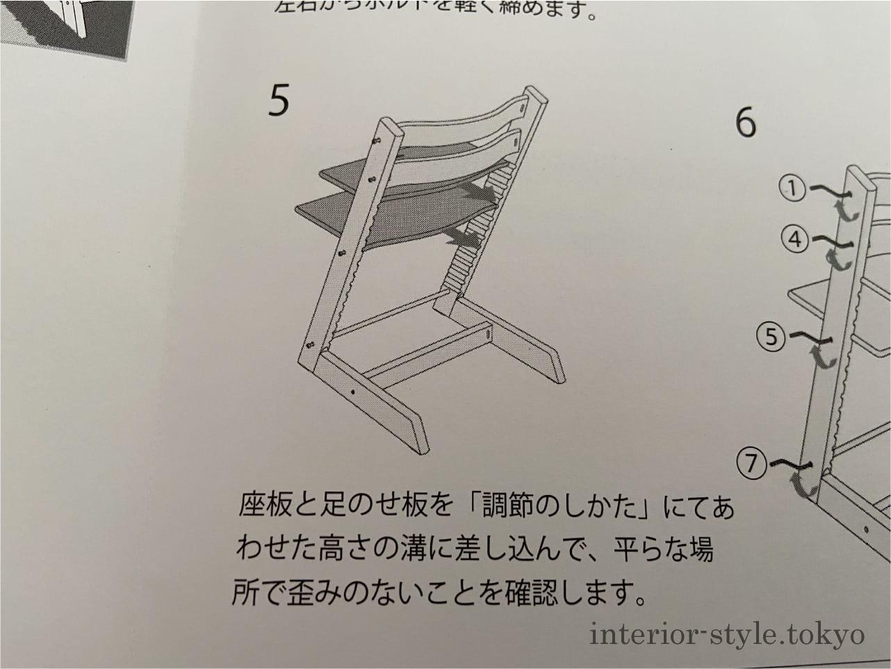 説明書の組立て手順5