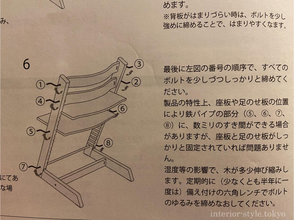 説明書の組立て手順6