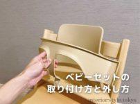 ストッケ「ベビーセット」をトリップトラップに取り付ける方法