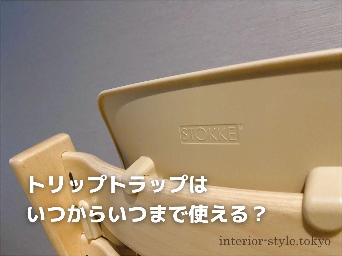 トリップトラップは何歳から何歳まで使えるのか?