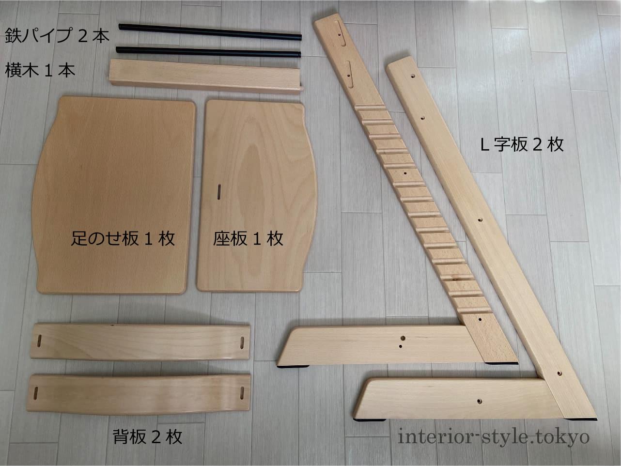 トリップトラップチェアの組立てに使う板