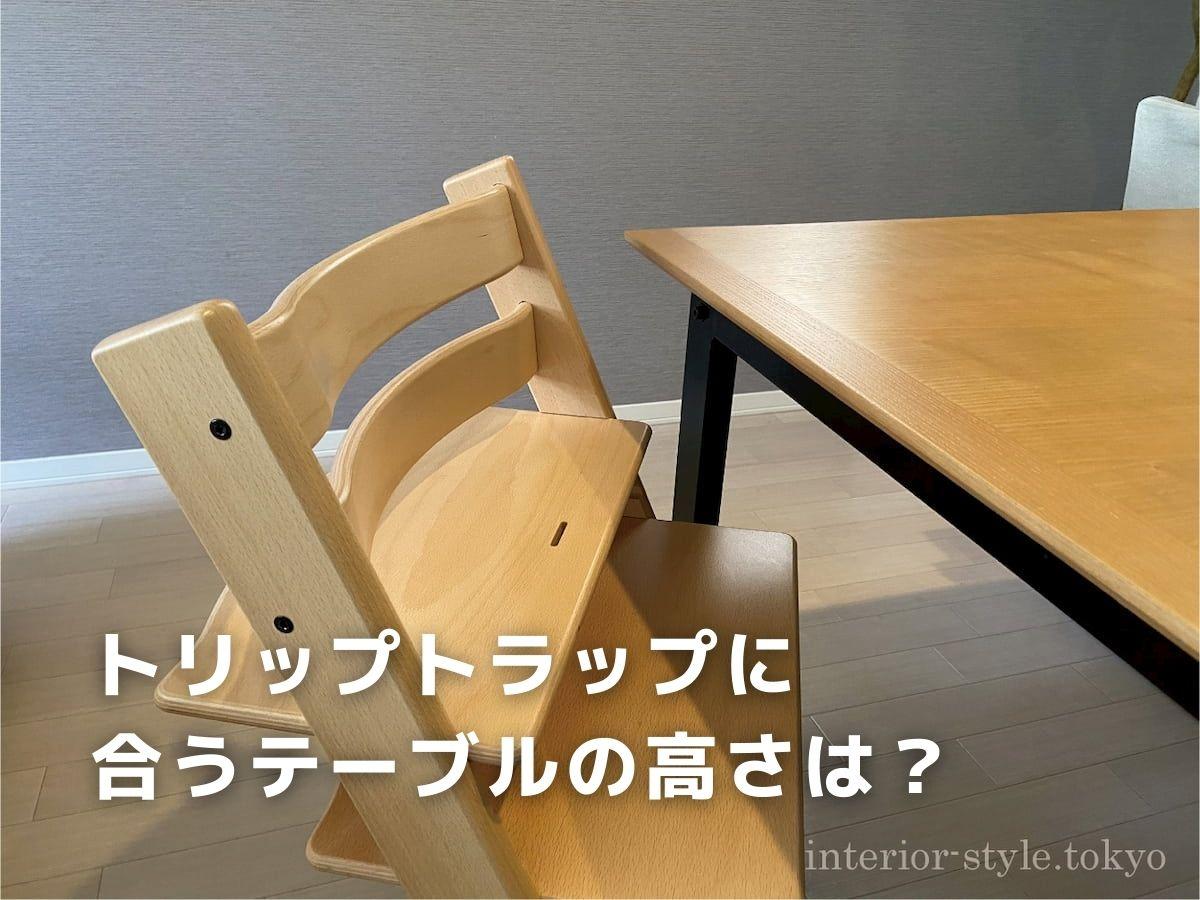 トリップトラップに合うテーブルの高さはどのくらいか?