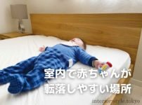 ベッドで寝る赤ちゃんは転落事故の可能性がある