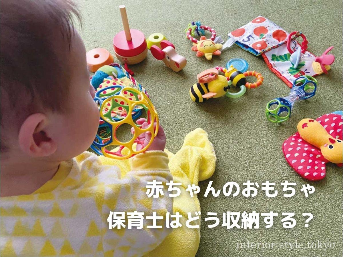 散らかりやすい赤ちゃんのおもちゃ、保育士はどう収納する?