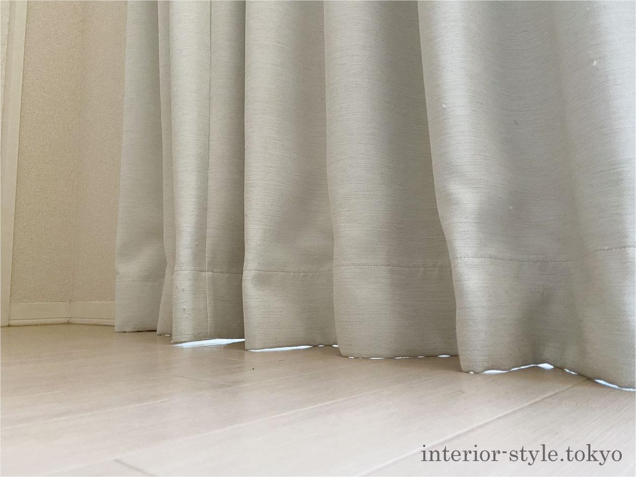 カーテンと床の間にすき間がない状態