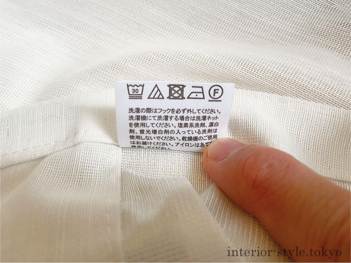 カーテンの洗濯方法や取り扱いの記載があるタグ
