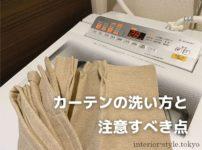 カーテンを自宅の洗濯機で洗う方法と注意すべきポイントは?