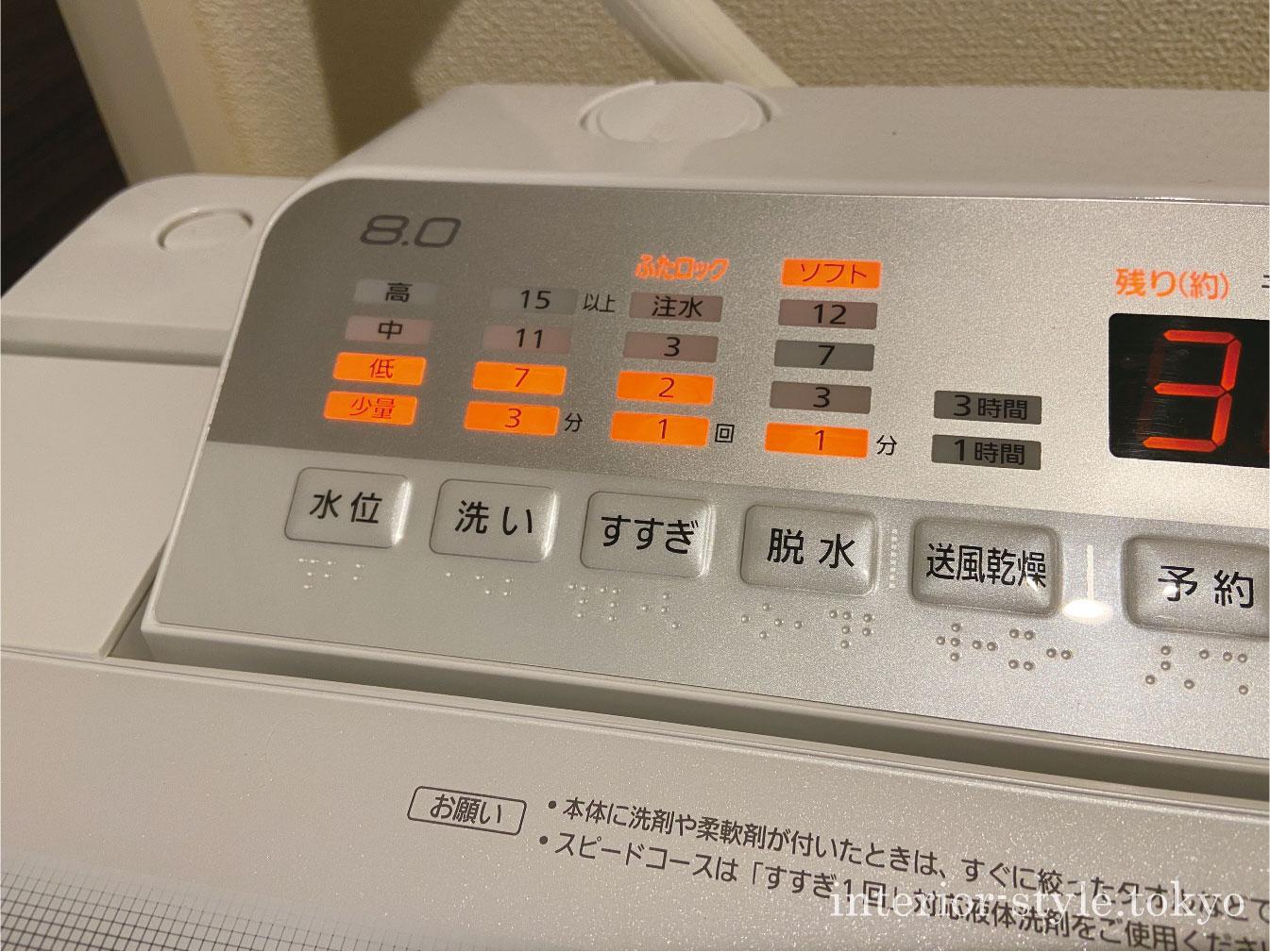 洗濯機で選択中のカーテンの脱水時間