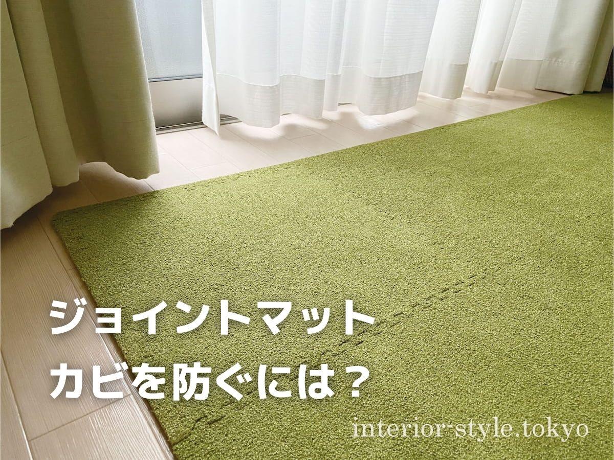 緑色のジョイントマット