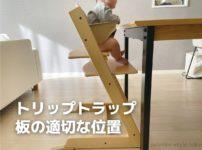 トリップトラップの座板・足のせ板の高さと奥行きの目安