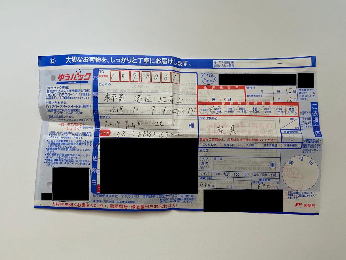 背板を配送した伝票