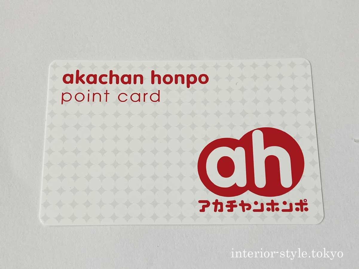 アカチャンホンポのポイントカード