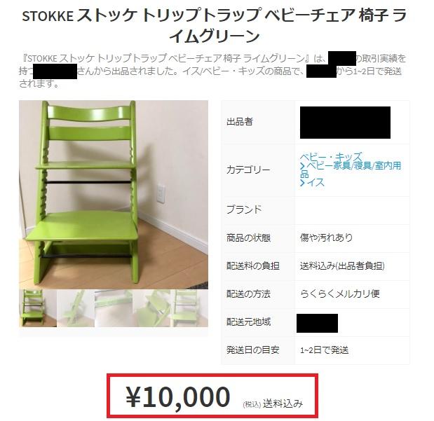 メルカリで1万円で出品されているトリップトラップ
