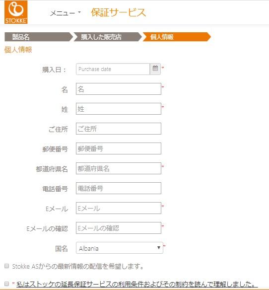 延長保証データベースの個人情報の入力画面