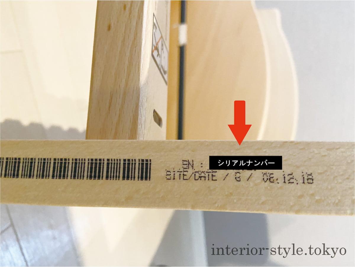 トリップトラップのシリアルナンバーのL字板の底部