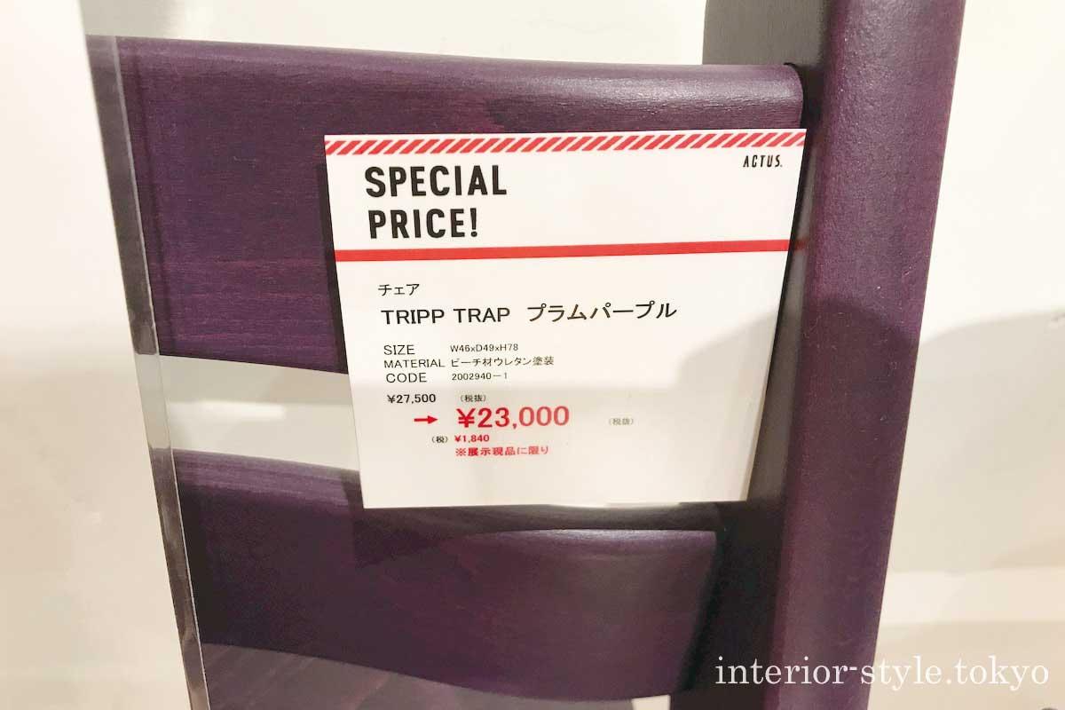 店頭処分品で値引きされているプラムパープル色のトリップトラップ