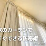今あるカーテンですぐできる!冬の冷たい外気の防寒術