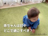 赤ちゃんは日中、どこで過ごすのが良いか?
