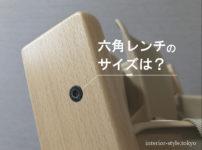 トリップトラップの六角穴付きボルト