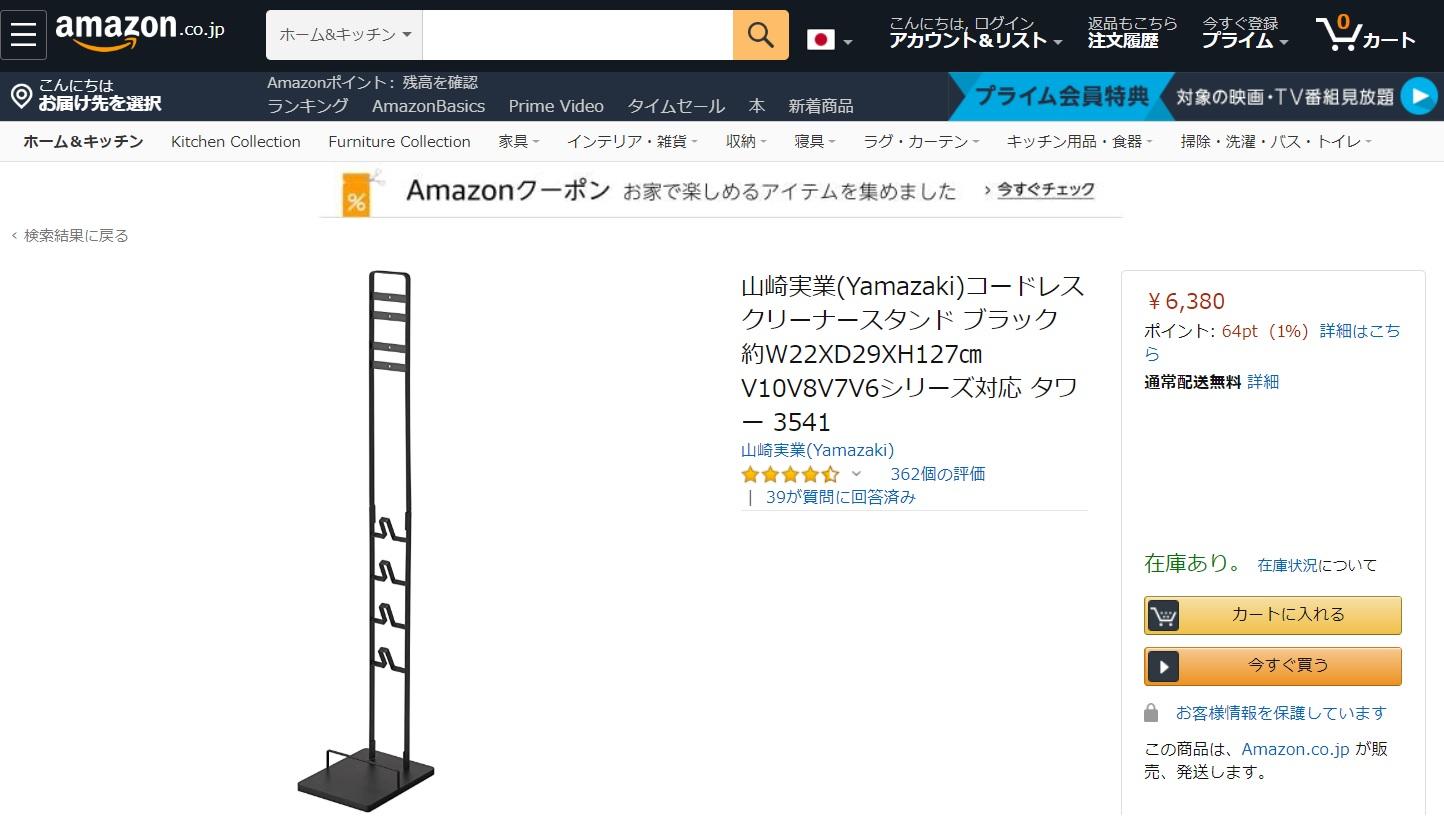 Amazonのダイソン用収納スタンドの商品ページ