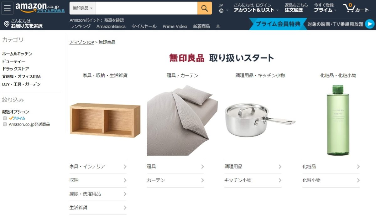 Amazonの無印良品のページ