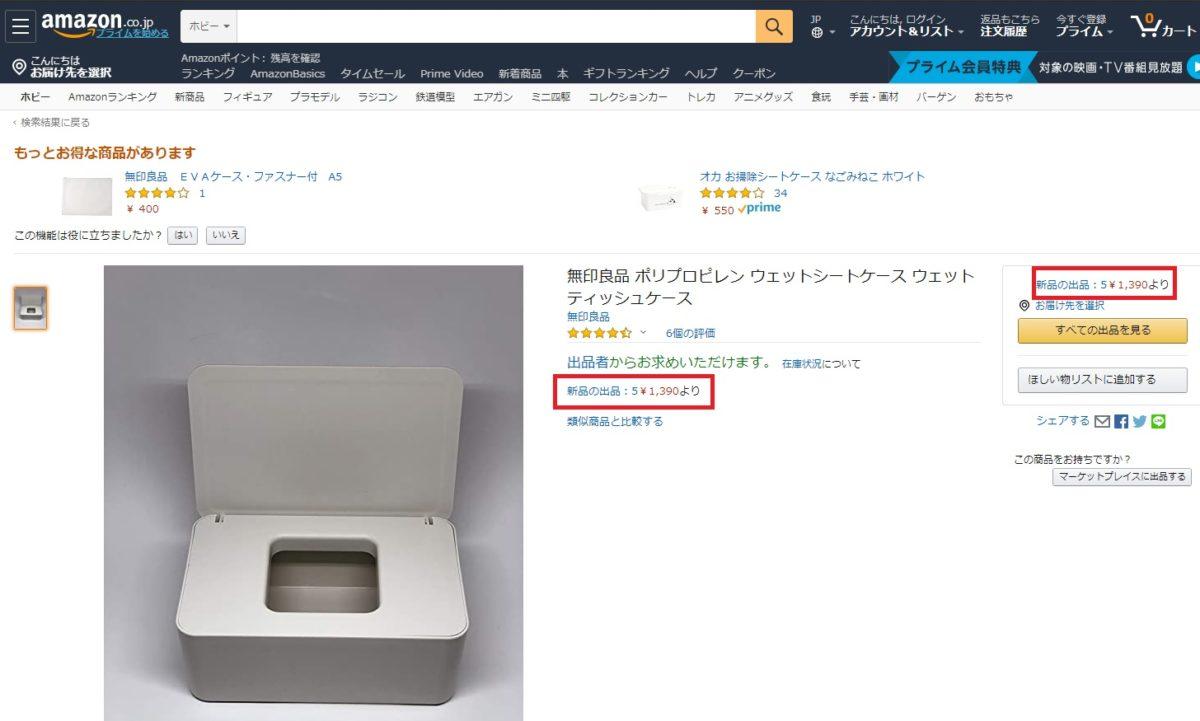 Amazonで売られている無印良品の商品