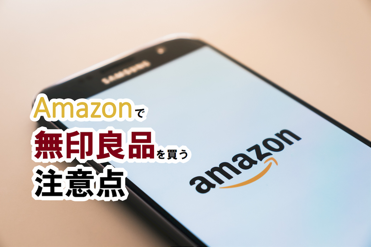 Amazonが無印良品の販売をスタート!公式通販と何が違う?注意点は?