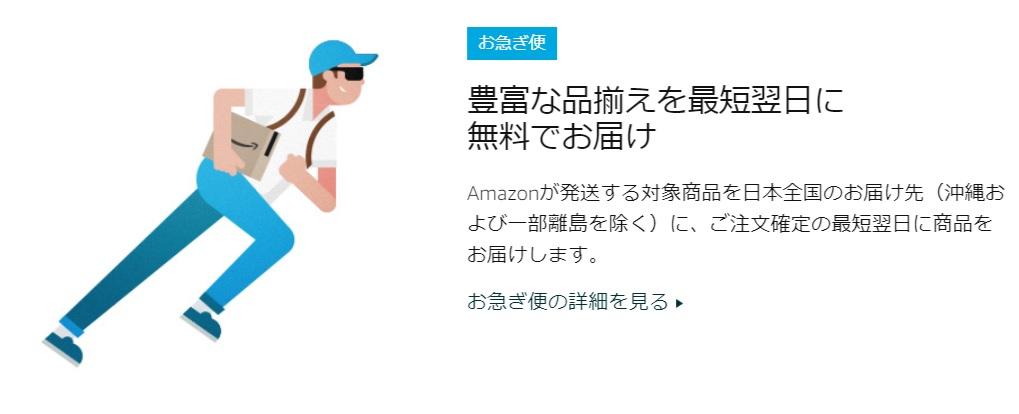 Amazonプライムの配送料