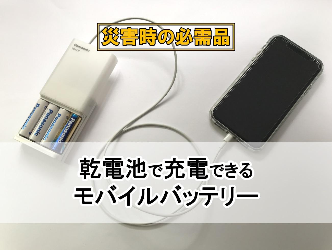【災害時の強い味方】乾電池でiPhoneを充電できるPanasonicのモバイルバッテリー