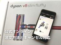 ダイソン公式オンラインの注文方法と勝手にキャンセルになったときの対処法