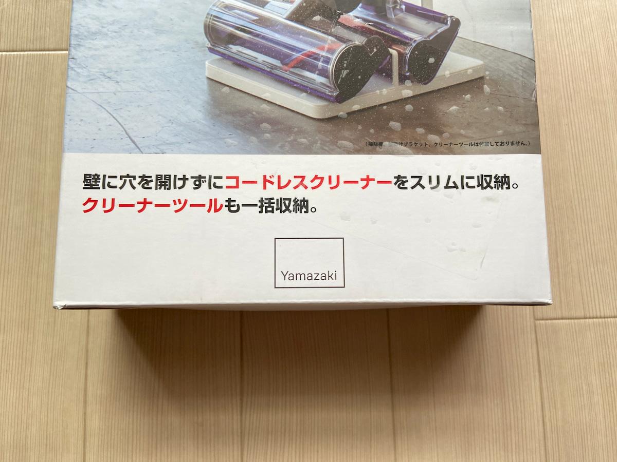 箱にある山崎実業のロゴ