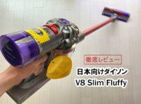 軽くてもパワフル!欠点は?日本向けダイソン『V8 Slim Fluffy』徹底レビュー