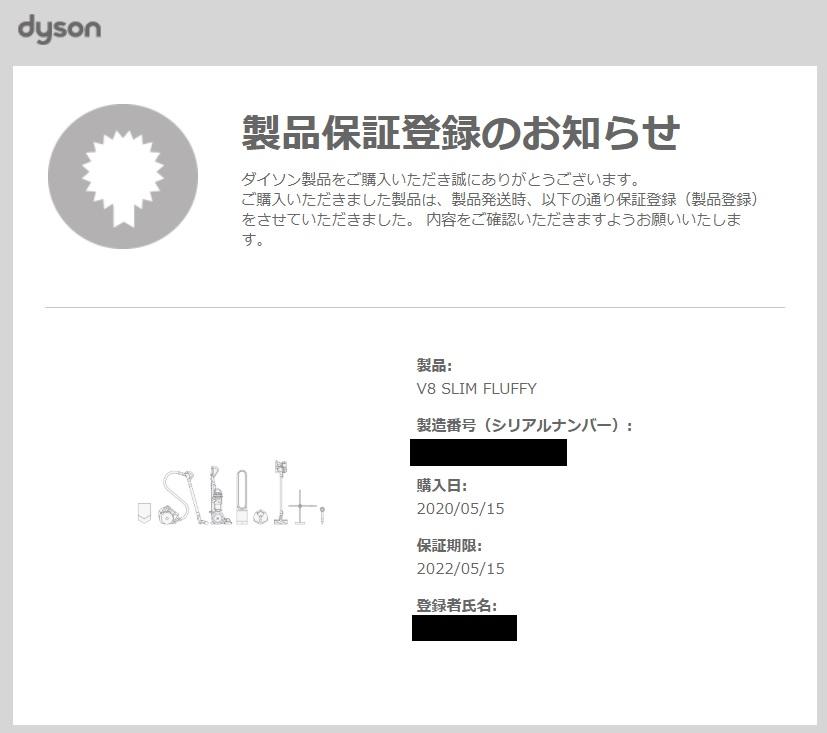 ダイソンから送られた製品保証登録メール