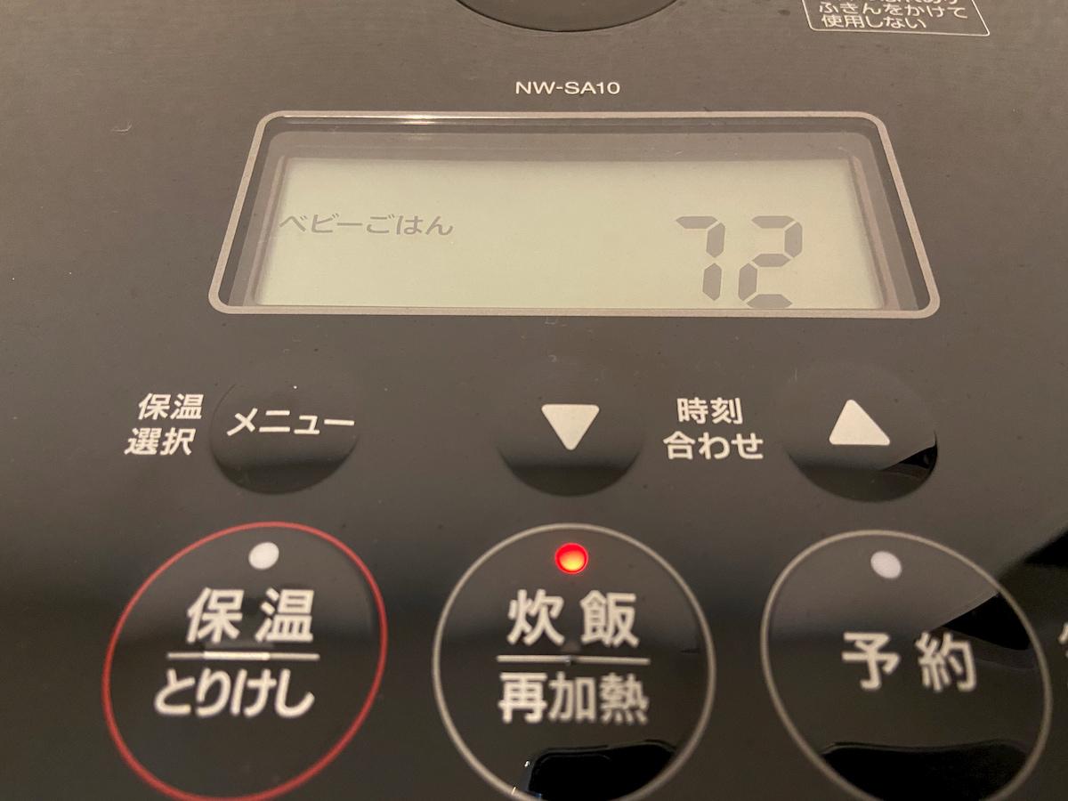 炊飯器トップのタッチパネルの炊飯時間の表示