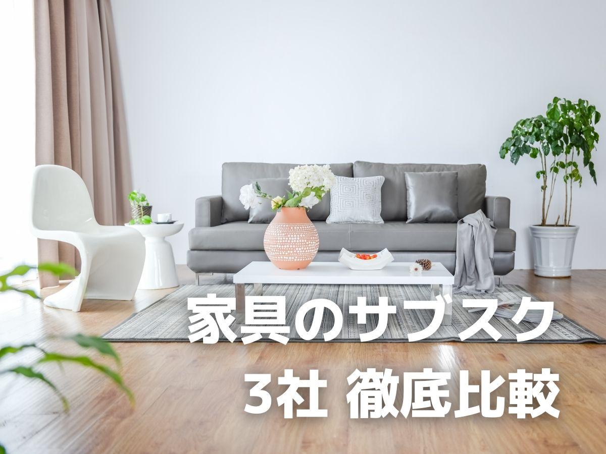 家具のサブスク人気3社を徹底比較!おすすめは?