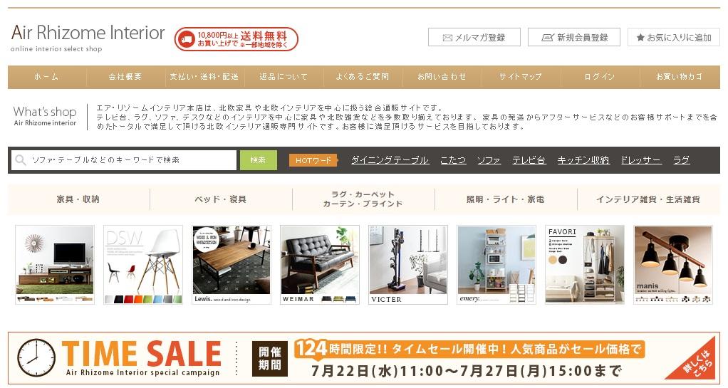 Air Rhizome(エア・リゾーム)のトップページ