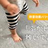赤ちゃんの足音対策に効果抜群!防音ラグ「ふかピタ」がおすすめ